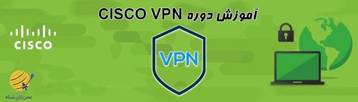 کارگاه Cisco VPN