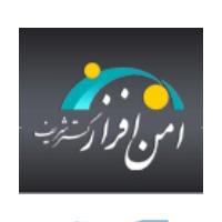امن افزار گستر شریف