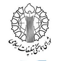 شورای هماهنگی تبلیغات اسلامی