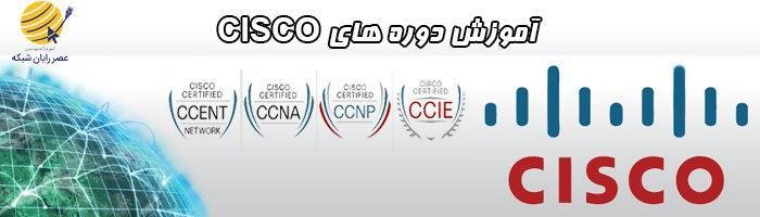 آموزش شبکه سیسکو