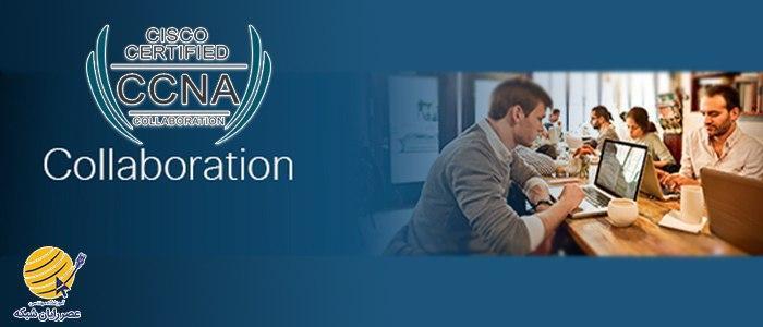 آموزش CCNA Collaboration