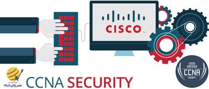 آموزش ccna security