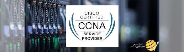 آموزش ccna service provider