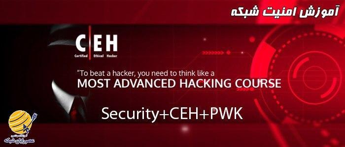 آموزش امنیت شبکه CEH