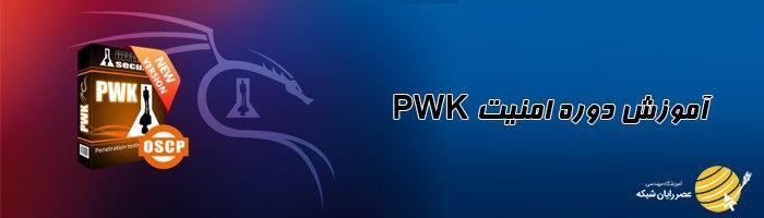 آموزش دوره امنیت PWK