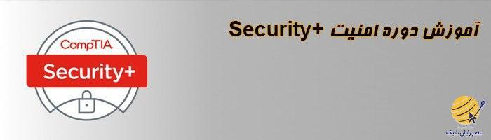آموزش دوره امنیت Security+