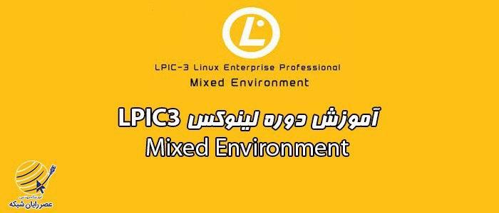 آموزش لینوکس LPIC 3
