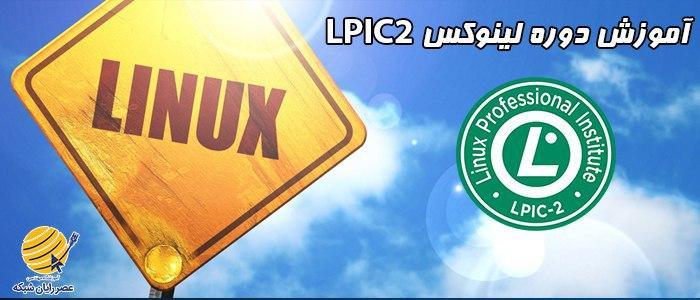 آموزش LPIC 2