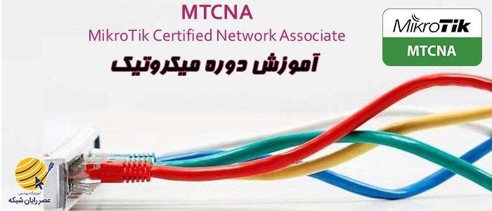 آموزش MTCNA