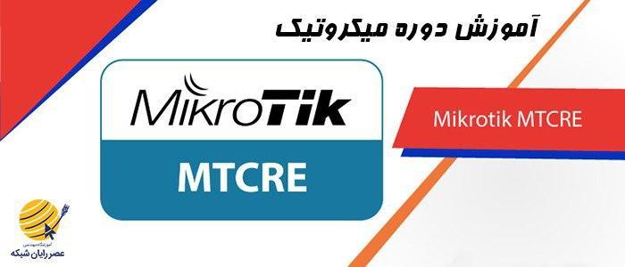 آموزش MTCRE