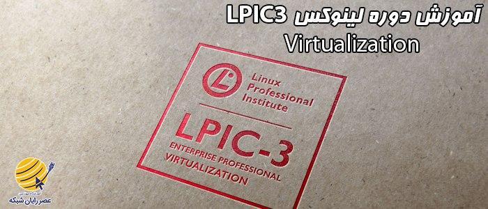 دوره لینوکس LPIC 3