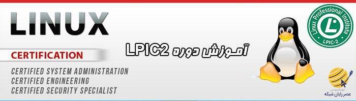 دوره LPIC 2