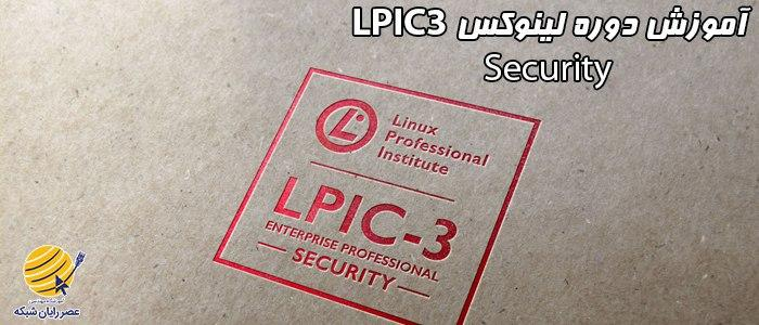 دوره LPIC 3