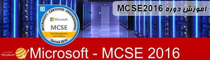 دوره MCSE 2016