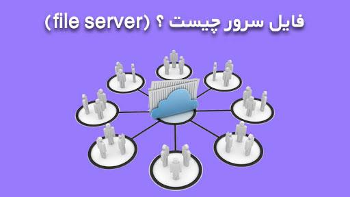 فایل سرور چیست؟ (file server)